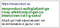 https://neoproduct.eu/bg/atlant-gel-nay-efektivniyat-gel-za-intenziven-i-d-l-g-seks/